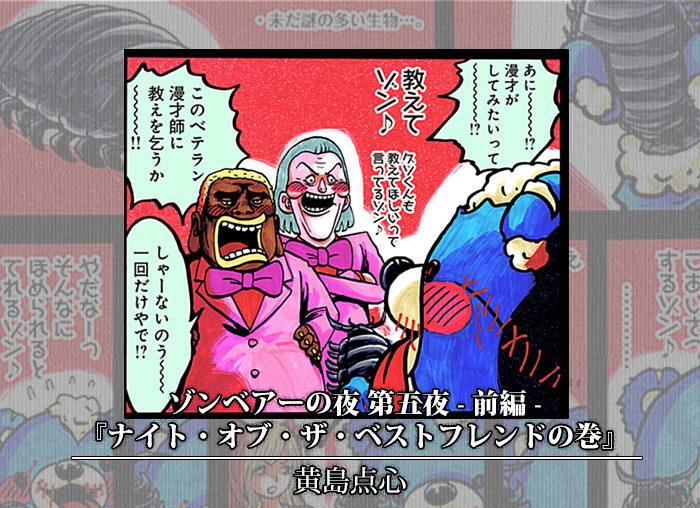 zombear05-thum