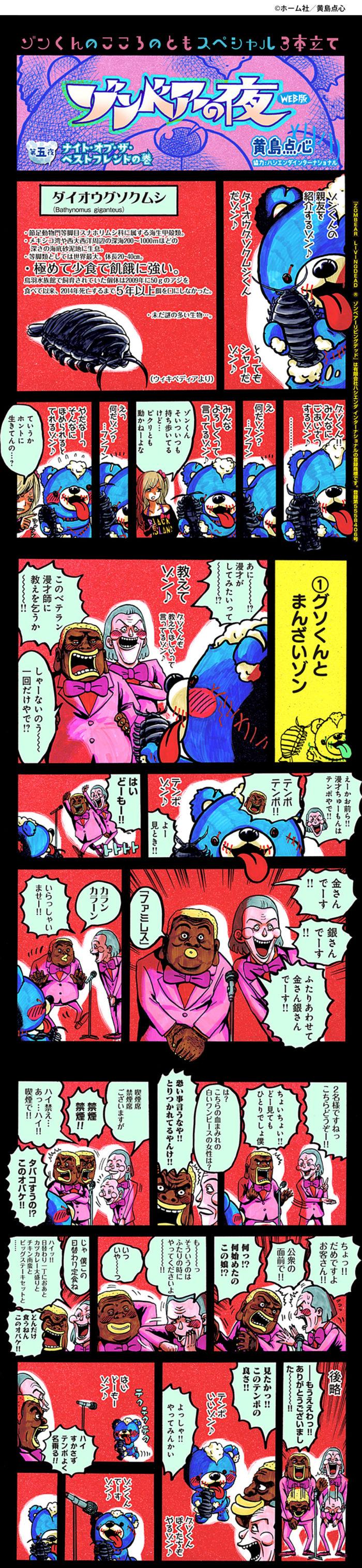 zombear0501-01