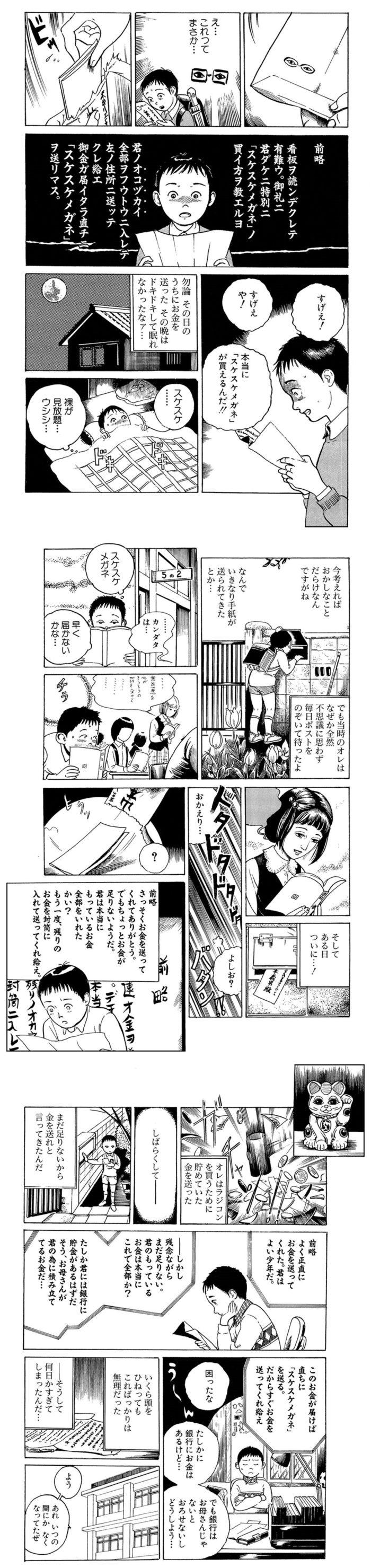 sukesuke02