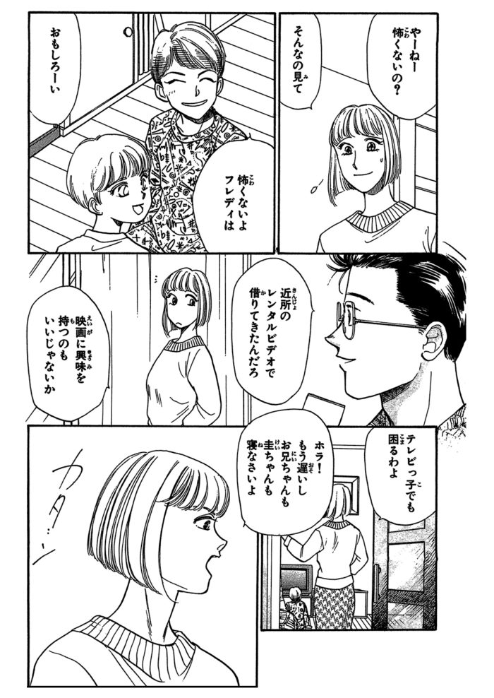 ラストリバース_前編