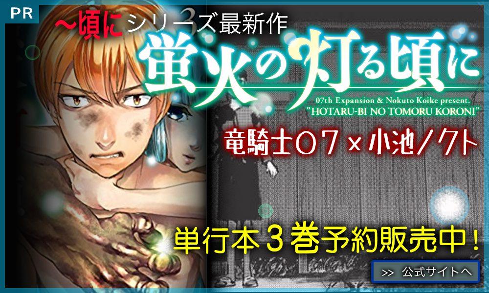 竜騎士07 漫画 おすすめ